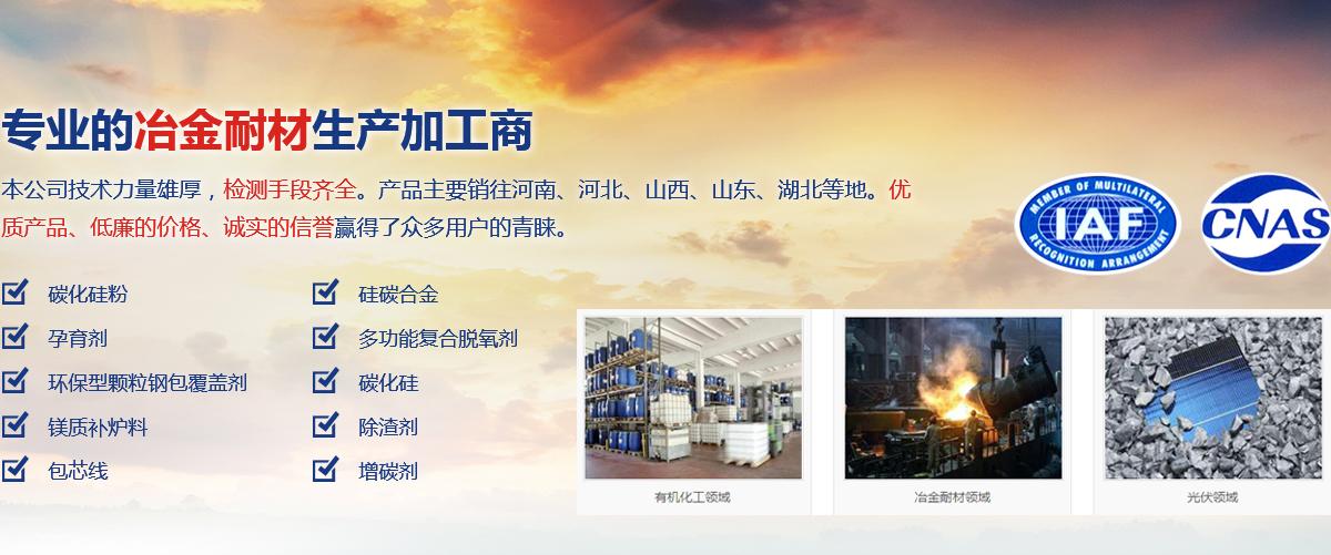 安阳星鑫冶金耐材有限公司