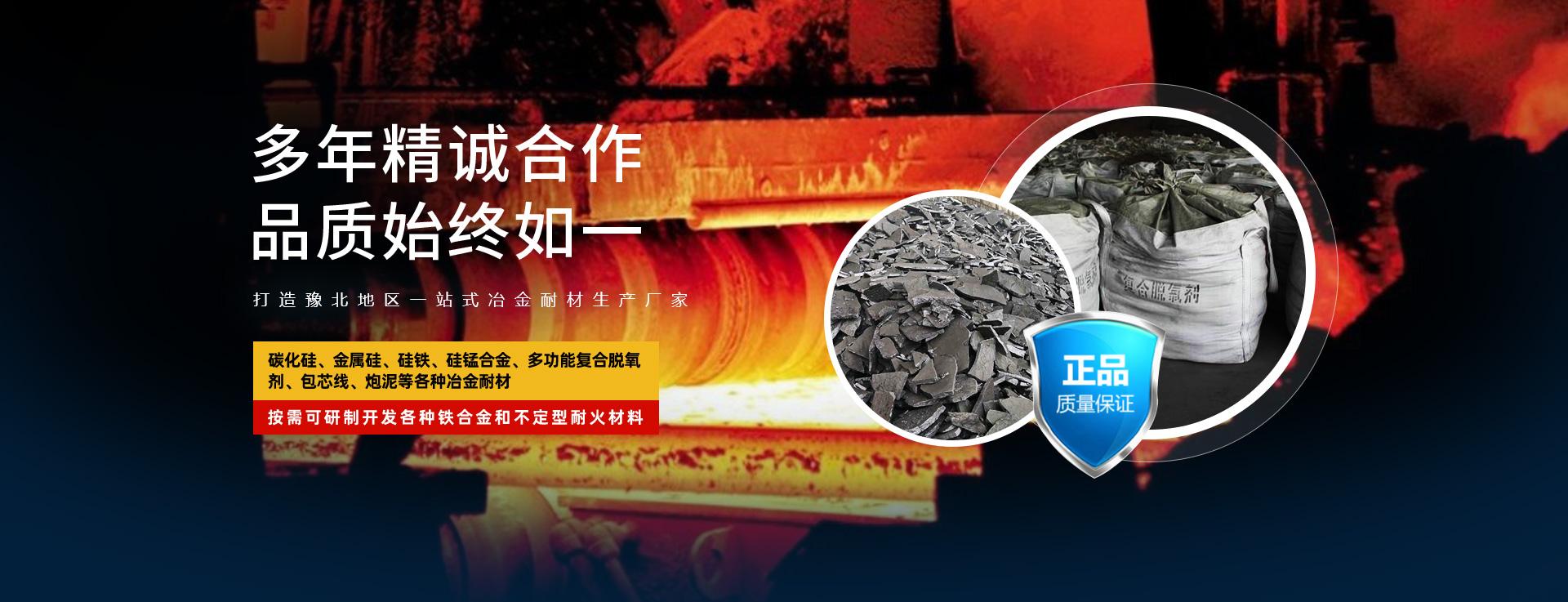 安阳星鑫冶金耐材有限公司_PC