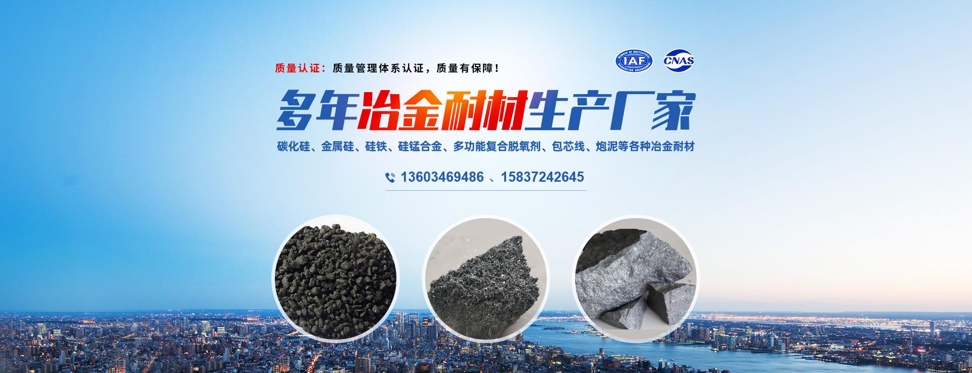 安阳星鑫冶金耐材有限公司_M